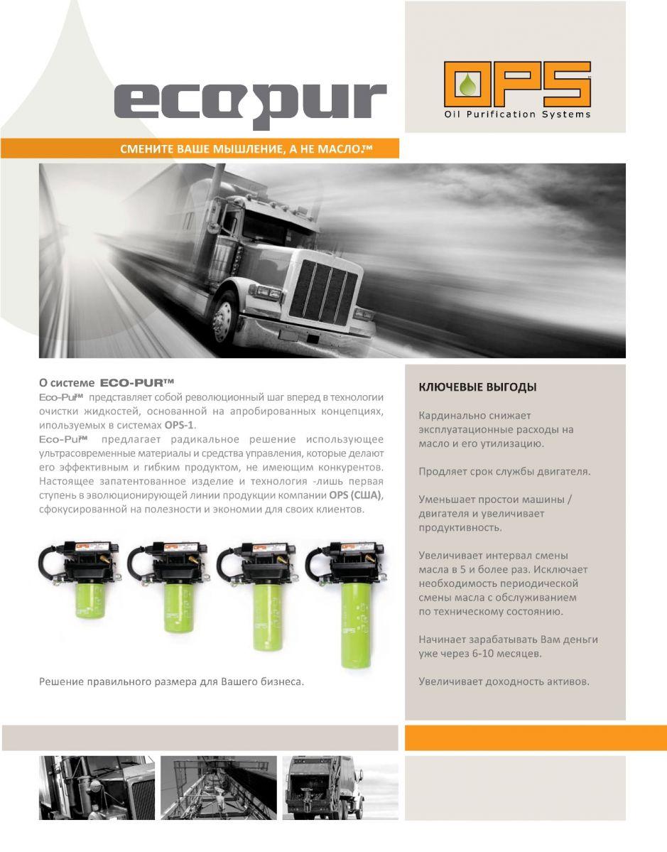 eco-pur_filters_rus-1.jpg